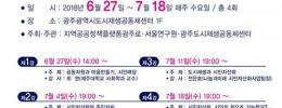 <도시재생과 시민자산화> 연속 강연 후기
